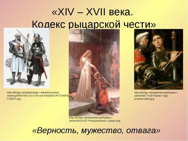 «XIV – XVII века. Кодекс рыцарской чести» http://900igr.net/datai/religii-i-e...