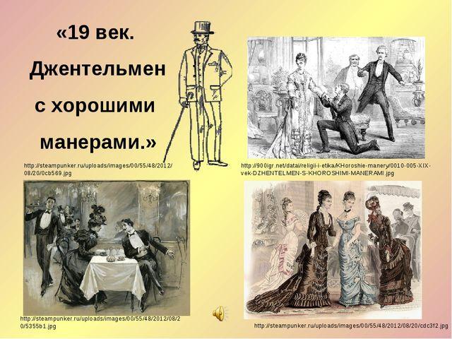 http://900igr.net/datai/religii-i-etika/KHoroshie-manery/0010-005-XIX-vek-DZH...