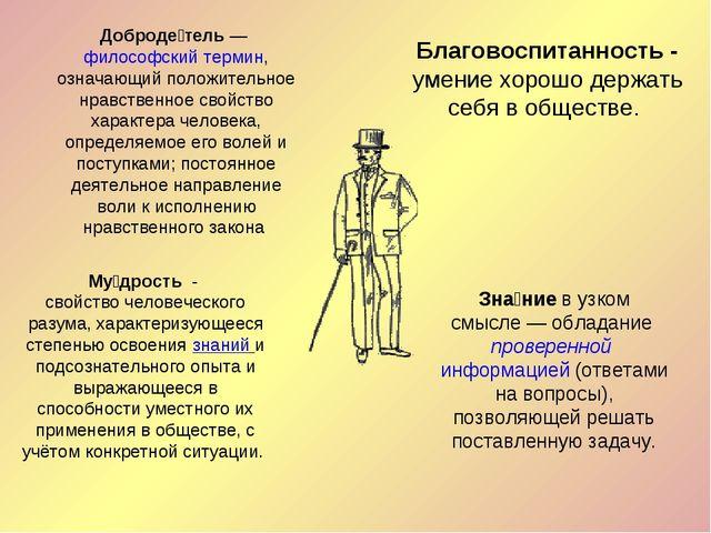 Доброде́тель— философский термин, означающий положительное нравственное свой...