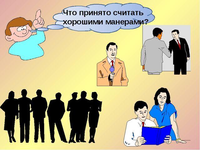 Что принято считать хорошими манерами?