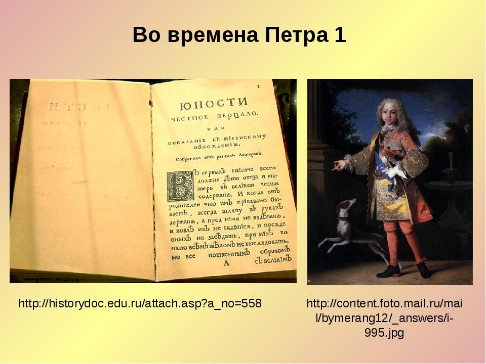 http://historydoc.edu.ru/attach.asp?a_no=558 http://content.foto.mail.ru/mail...