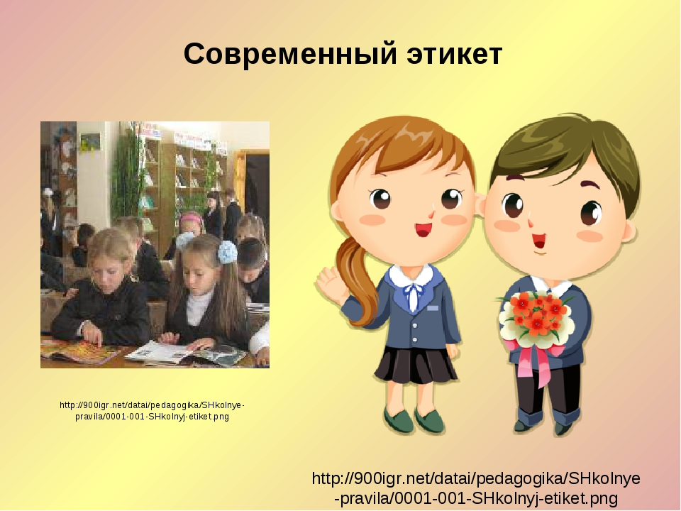 Современный этикет http://900igr.net/datai/pedagogika/SHkolnye-pravila/0001-0...