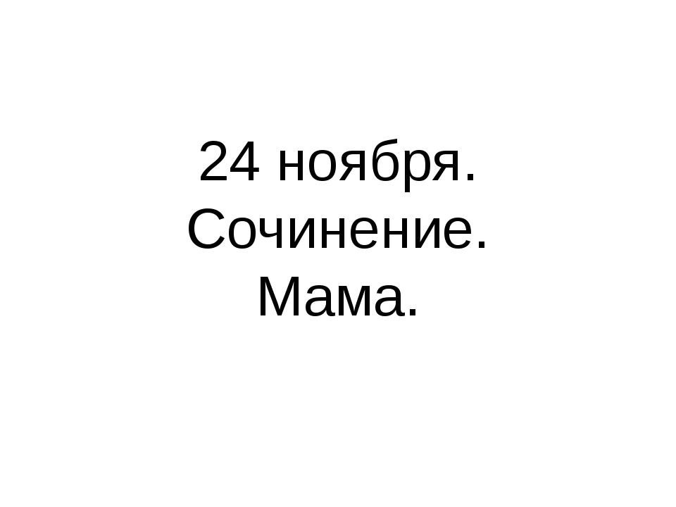 24 ноября. Сочинение. Мама.