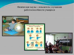 Физические паузы – показатель улучшения работоспособности учащихся