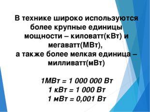 В технике широко используются более крупные единицы мощности – киловатт(кВт)