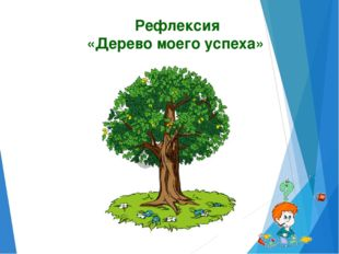 Рефлексия «Дерево моего успеха»