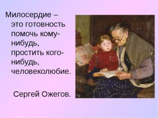 Милосердие – это готовность помочь кому-нибудь, простить кого-нибудь, человек