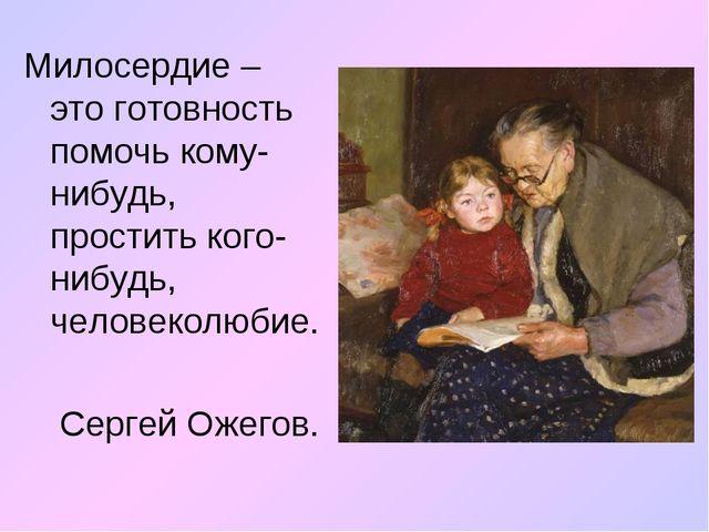 Милосердие – это готовность помочь кому-нибудь, простить кого-нибудь, человек...