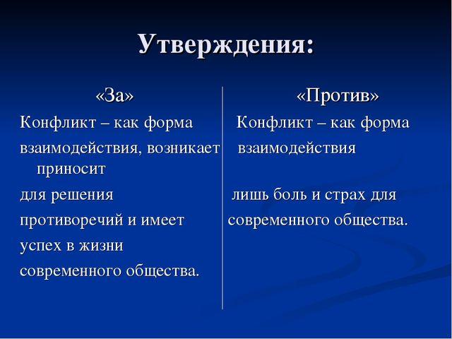 Утверждения: «За» «Против» Конфликт – как форма Конфликт – как форма взаимоде...