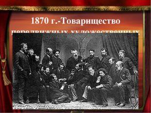 1870 г.-Товарищество передвижных художественных выставок 17 человек. 9 ноября