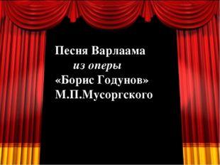 Песня Варлаама из оперы «Борис Годунов» М.П.Мусоргского