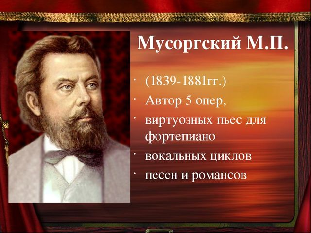 Мусоргский М.П. (1839-1881гг.) Автор 5 опер, виртуозных пьес для фортепиано в...