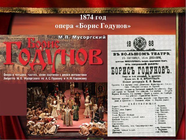 1874 год опера «Борис Годунов» Первая полная постановка в 1874 году, в Мариин...