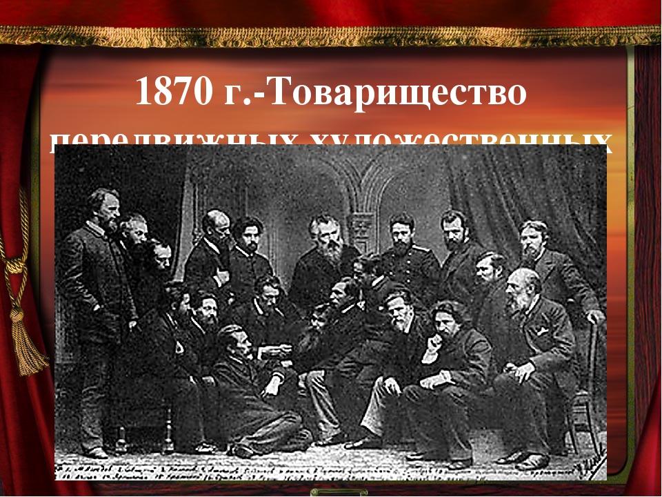 1870 г.-Товарищество передвижных художественных выставок 17 человек. 9 ноября...