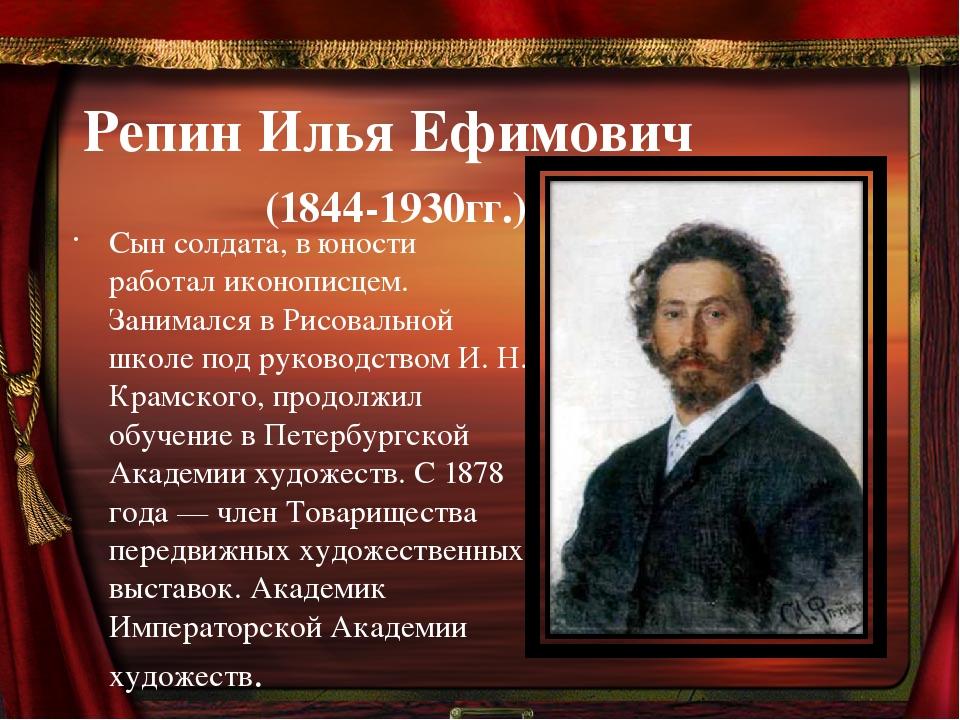 Репин Илья Ефимович (1844-1930гг.) Сын солдата, в юности работал иконописцем....