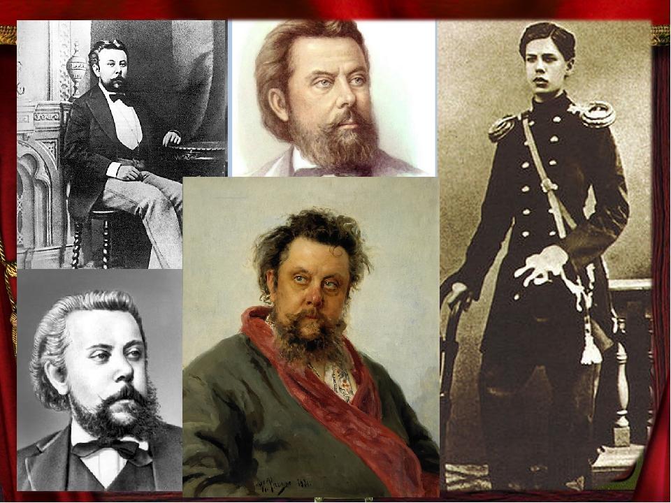 Моде́ст Петро́вич Му́соргский родился21 марта 1839, с. Карево, Торопецкого уе...