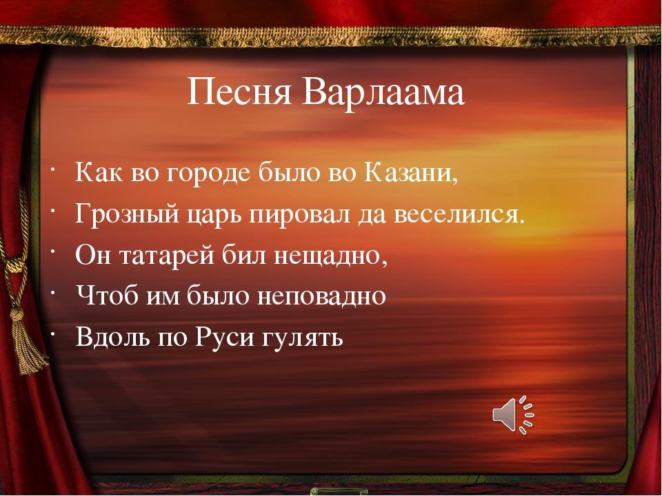 Песня Варлаама Как во городе было во Казани, Грозный царь пировал да веселилс...