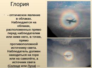 Глория - оптическое явление в облаках. Наблюдается на облаках, расположенных