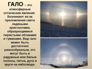 ГАЛО – это атмосферные оптические явления. Возникают из-за преломления света
