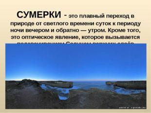 СУМЕРКИ - это плавный переход в природе от светлого времени суток к периоду н