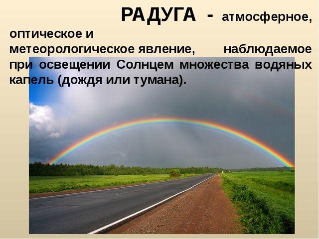 РАДУГА - атмосферное, оптическоеи метеорологическоеявление, наблюдаемое п...
