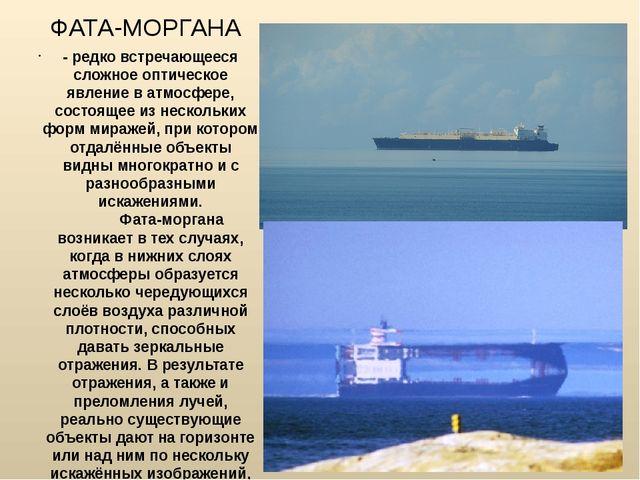 ФАТА-МОРГАНА - редко встречающееся сложное оптическое явление ватмосфере, со...