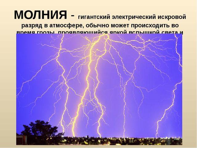 МОЛНИЯ - гигантскийэлектрическийискровой разрядватмосфере, обычно может п...