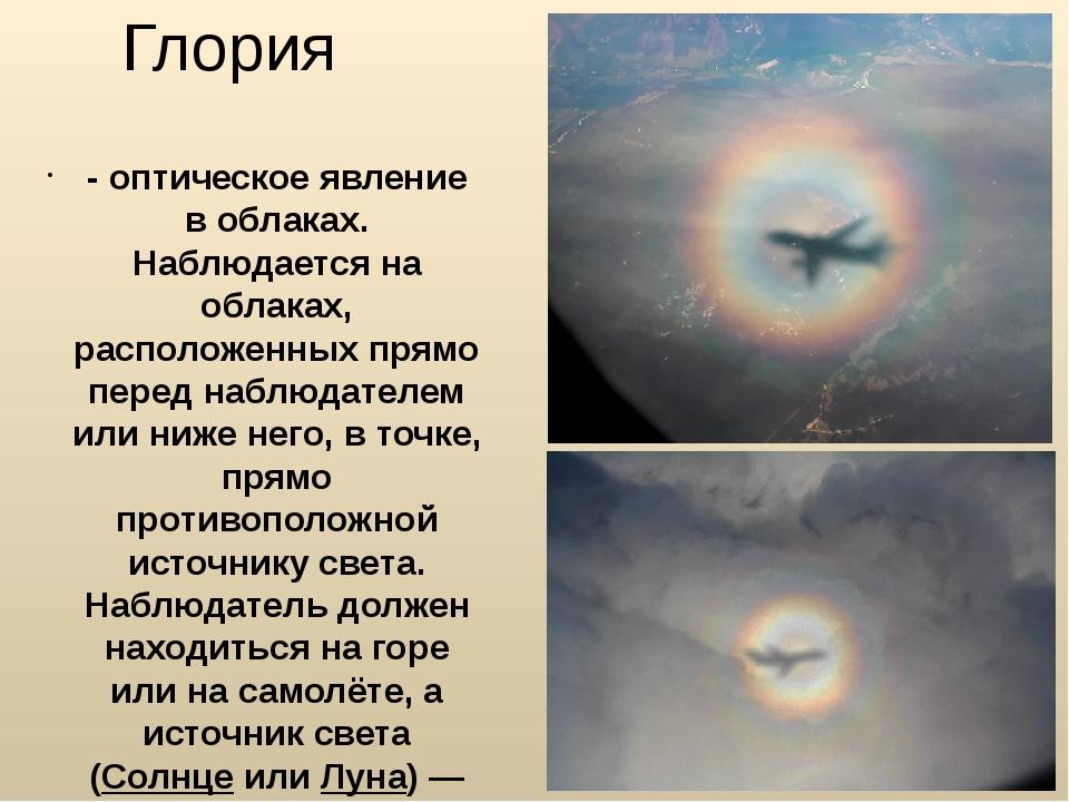 Глория - оптическое явление в облаках. Наблюдается на облаках, расположенных...