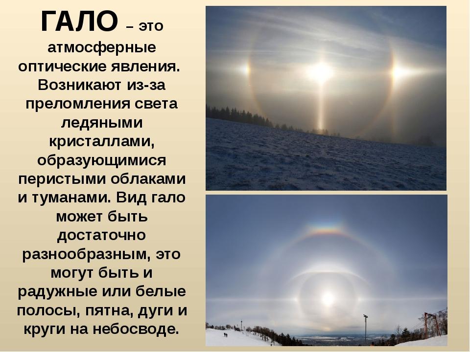 Оптические явления в природе доклад по физике 1287
