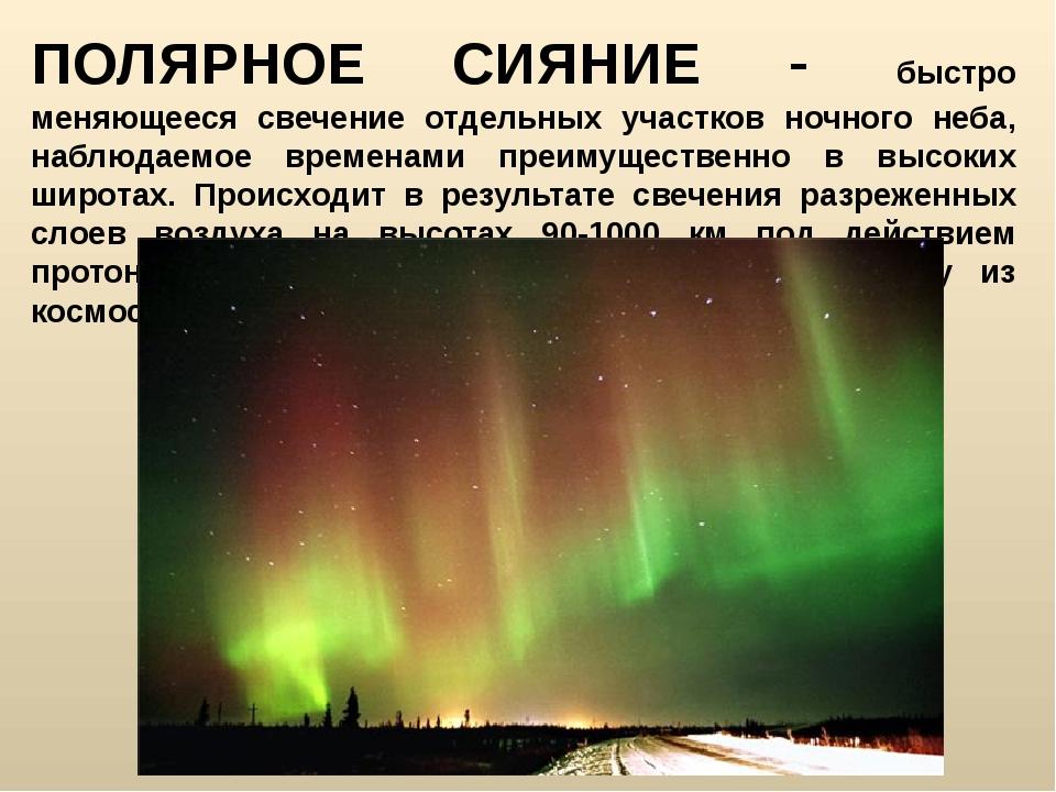 ПОЛЯРНОЕ СИЯНИЕ - быстро меняющееся свечение отдельных участков ночного неба,...