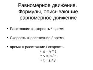 Равномерное движение. Формулы, описывающие равномерное движение Расстояние =