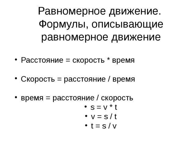 Равномерное движение. Формулы, описывающие равномерное движение Расстояние =...