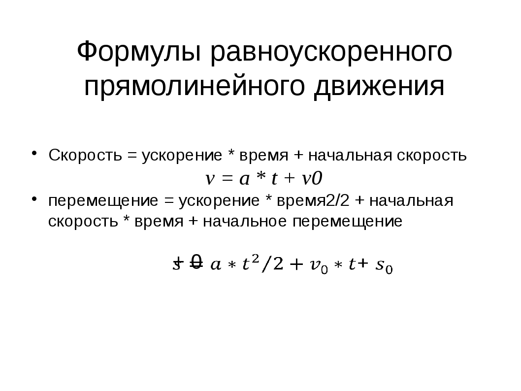 Формулы равноускоренного прямолинейного движения Скорость = ускорение * время...
