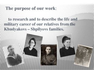 The purpose of our work: to research and to describe the life and military c