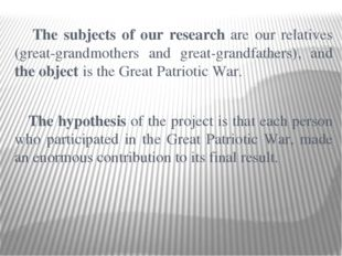 The subjects of our research are our relatives (great-grandmothers and great