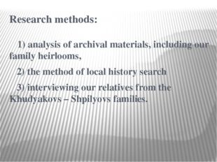 Research methods: 1) analysis of archival materials, including our family hei
