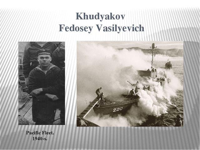 Khudyakov Fedosey Vasilyevich Pacific Fleet. 1940-s.