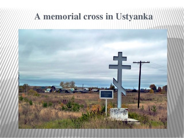 A memorial cross in Ustyanka
