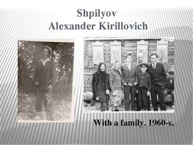 Shpilyov Alexander Kirillovich With a family. 1960-s.