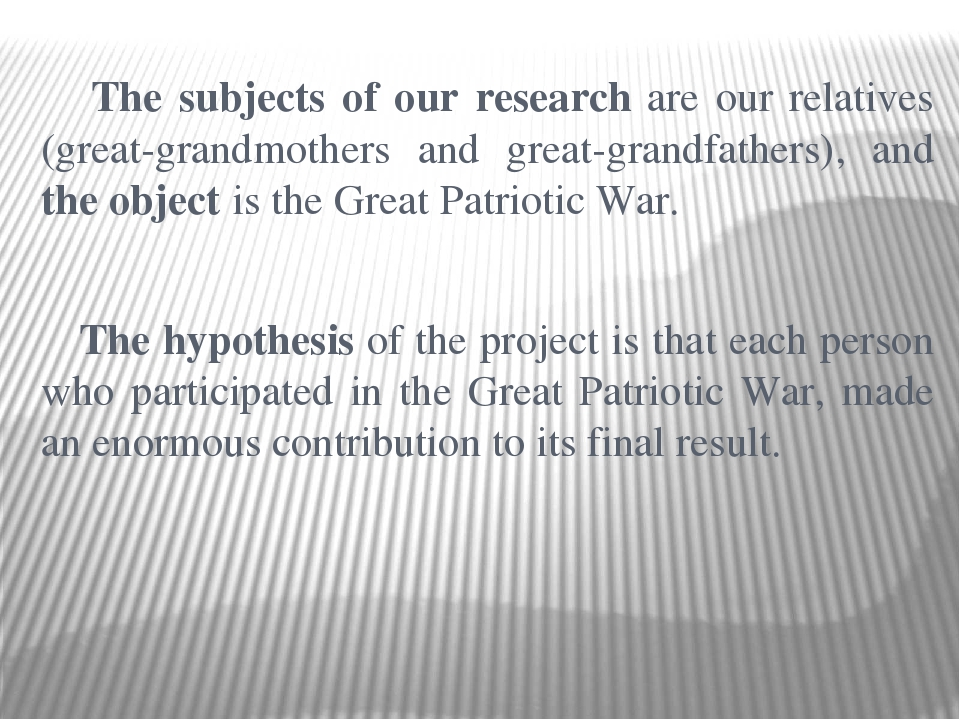 The subjects of our research are our relatives (great-grandmothers and great...