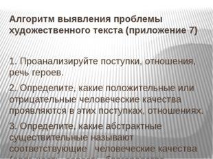 Алгоритм выявления проблемы художественного текста (приложение 7) 1. Проанали