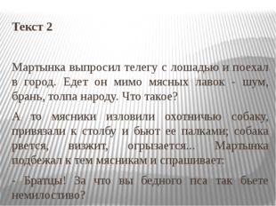 Текст 2 Мартынка выпросил телегу с лошадью и поехал в город. Едет он мимо мяс