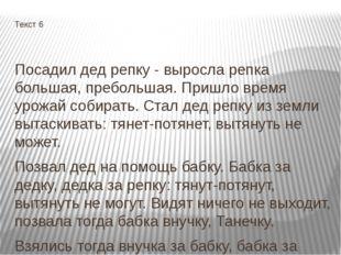 Текст 6 Посадил дед репку - выросла репка большая, пребольшая. Пришло время у