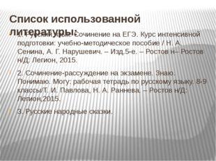 Список использованной литературы: 1. Русский язык. Сочинение на ЕГЭ. Курс инт