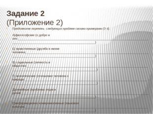 Задание 2 (Приложение 2) Продолжите перечень следующих проблем своими примера