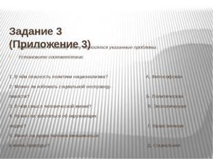 Задание 3 (Приложение 3) Определите, к какому типу относятся указанные пробл