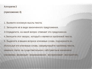 Алгоритм 2 (приложение 4) 1. Выявите основную мысль текста. 2. Запишите её в