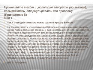 Прочитайте текст и ,используя алгоритм (по выбору), попытайтесь сформулироват