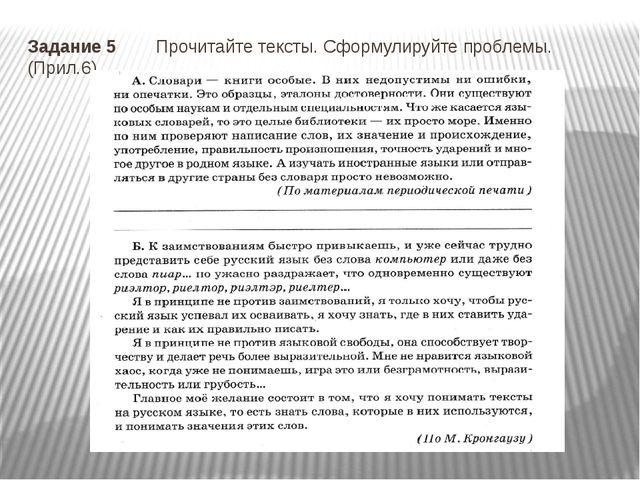 Задание 5 Прочитайте тексты. Сформулируйте проблемы. (Прил.6)