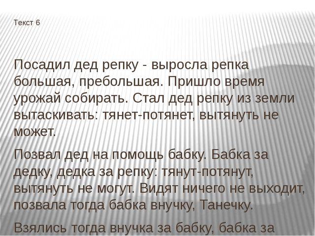 Текст 6 Посадил дед репку - выросла репка большая, пребольшая. Пришло время у...